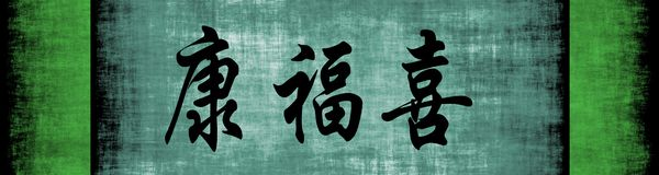 Health Wealth Happiness Chinese Motivational Phras. E Banner Stock Photography