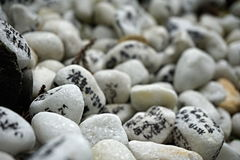 Heap of white pebble stones with religious wishes in the Japanese temples (Shinto shrines) Royalty Free Stock Images