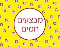 Hebräische HEISSE VERKÄUFE simsen auf weißem Kreis- und Geschenkboxmusterhintergrund vektor abbildung