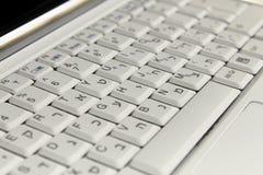 Hebräische Tastatur des Notizbuches Lizenzfreie Stockbilder