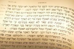 Hebräischer Passahfesttext Stockfotografie