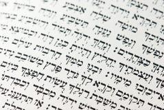 Hebräischer Text Stockbild