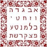 Hebräisches Alphabet stock abbildung
