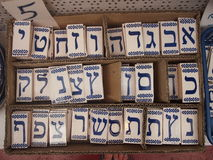 Hebräisches Alphabet auf Fliesen Stockbild