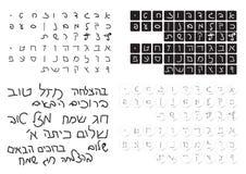 Hebrébokstäver och ord Arkivfoto