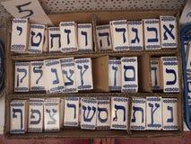 Hebréiskt alfabet på tegelplattor Fotografering för Bildbyråer