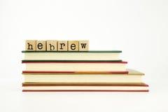 Hebreeuws taalwoord op houten zegels en boeken stock foto's