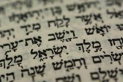 Hebreeuwse tekst in bijbel Stock Afbeelding