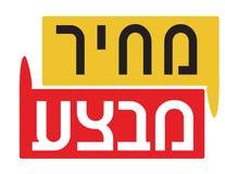 Hebreeuwse Verkoopbanner De Hebreeuwse prijs van de tekstverkoop royalty-vrije illustratie
