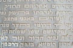 Hebreo fotos de archivo libres de regalías