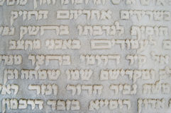 Hebrew. Texture of old stone wall with hebrew text Royalty Free Stock Photos