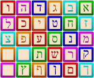 Hebrew Alphabet Blocks. Isolated on white background. Eps file available royalty free illustration