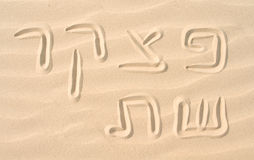Hebrew alphabet on sand collage Royalty Free Stock Photography