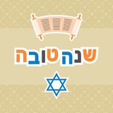 Hebrew alphabet shanah tovah meaning have a good year Royalty Free Stock Image