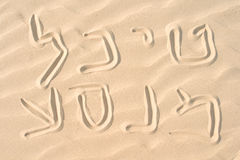 Hebrew alphabet. Written on a sandy background royalty free stock image