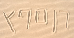 Hebrew alphabet. Written on a sandy background royalty free stock photos