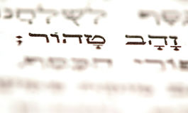 Hebrew bible. Close up of print in a hebrew bible , rhe words pure gold are in focus Royalty Free Stock Images