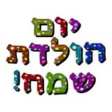 The Hebrew date is Happy Birthday. Multicolored Letters with six-pointed stars. Vector illustration Stock Photography