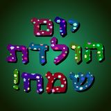 The Hebrew date is Happy Birthday. Multicolored Letters with six-pointed stars. Vector illustration Royalty Free Stock Photos
