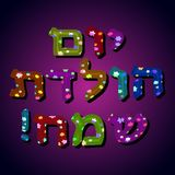 The Hebrew date is Happy Birthday. Multicolored Letters with six-pointed stars. Vector illustration Royalty Free Stock Photography