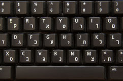Hebrew/English Keyboard Royalty Free Stock Photos