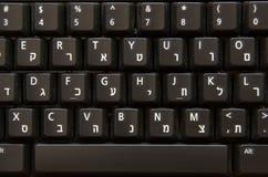 Hebrew/English Keyboard. Hebrew/English dual language black computer keyboard Royalty Free Stock Photos