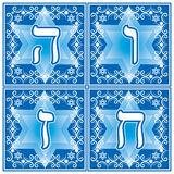 Hebrew letters. Part 2 Stock Images