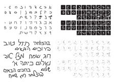 Hebrew letters and words. Handwritten Hebrew letters and words vector illustration