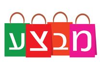 Hebrew Sale banner White text on shopping bags royalty free illustration
