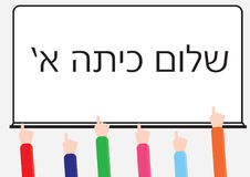 Hebrew text for firs year at school Royalty Free Stock Photo