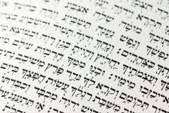 Hebrew text. A hebrew text from an old jewish prayer book stock image