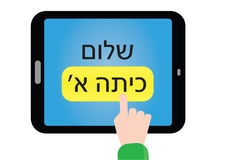 Hebrew text for school first year. Shalom kita alef - on tablet screen Royalty Free Stock Photo