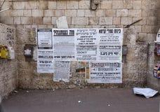 Hebrew wall newspaper Royalty Free Stock Photos