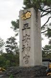 Heian-Schrein Stele Lizenzfreies Stockbild