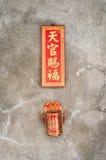 Heiligdom aan Tian Guan opgezet op een muur in Hong Kong Royalty-vrije Stock Foto's