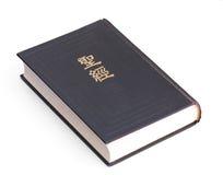 Heilige Bibel-Chinese-Ausgabe lizenzfreies stockfoto