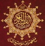 Heilige Koran - Mohammedanisme - Godsdienst royalty-vrije stock foto's