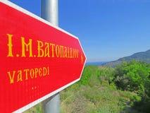 Heiliges und großes Kloster von Vatopedi-Schild Athos-Halbinsel Griechenland Stockfotos