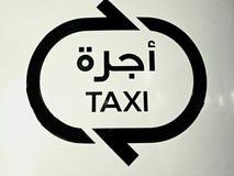 Hej taxi royaltyfri fotografi