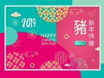 Heldere groetkaart voor het Chinese Nieuwjaar 2019 Bloemen, Chinese elementen en geometrische patronen Vertaling van royalty-vrije illustratie