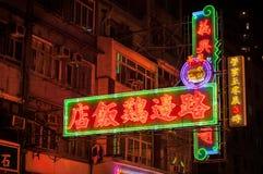 Hell beleuchtetes rotes Neonrestaurant unterzeichnet herein Kowloon, Hong Kong Stockfotos