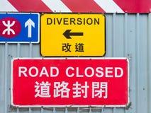 Hell farbige Verkehrsschilder, Hong Kong, China Lizenzfreie Stockbilder