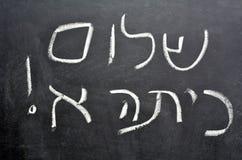 Hello First Grade -  Israel Stock Image