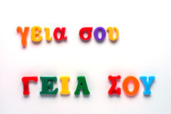 Hello in greek with toy alphabet Royalty Free Stock Images