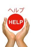 Help Japan. Hands around Japan's flag Royalty Free Stock Image