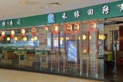 Helu rotary sushi restaurant Royalty Free Stock Photos