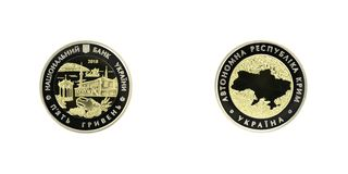 Herdenkings bimetaalmuntstuk van de Oekraïne 5 hryven stock afbeeldingen