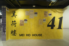 Heritage of Mei Ho House Museum Stock Images