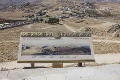 Herodium国家公园在以色列 免版税图库摄影