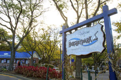 HersheyPark Entrance Stock Photography